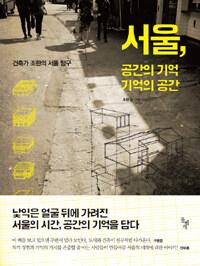 서울, 공간의 기억 기억의 공간