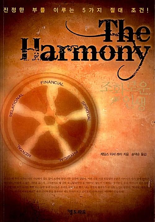 The Harmony 조화로운 인생