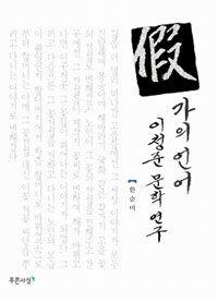 가(假)의 언어 : 이청준 문학연구