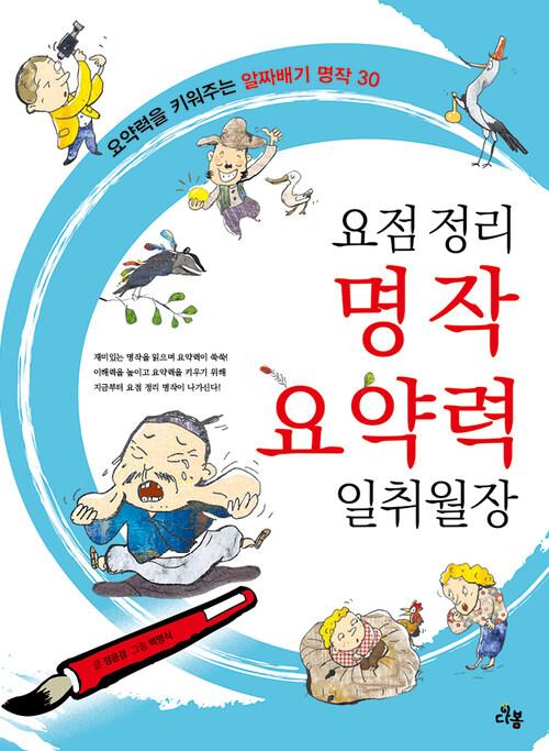 요점정리 명작 요약력 일취월장