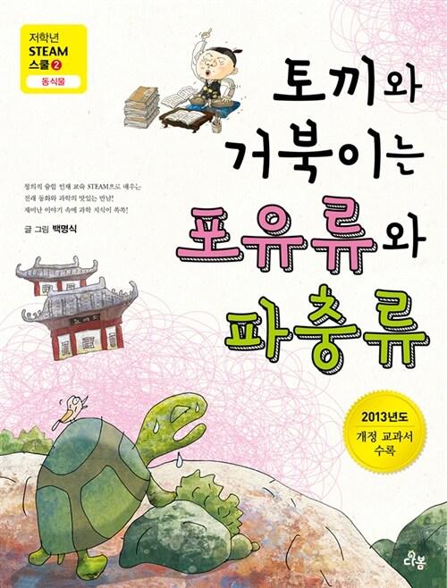 토끼와 거북이는 포유류와 파충류 - 저학년 스팀STEAM 스쿨2 동식물