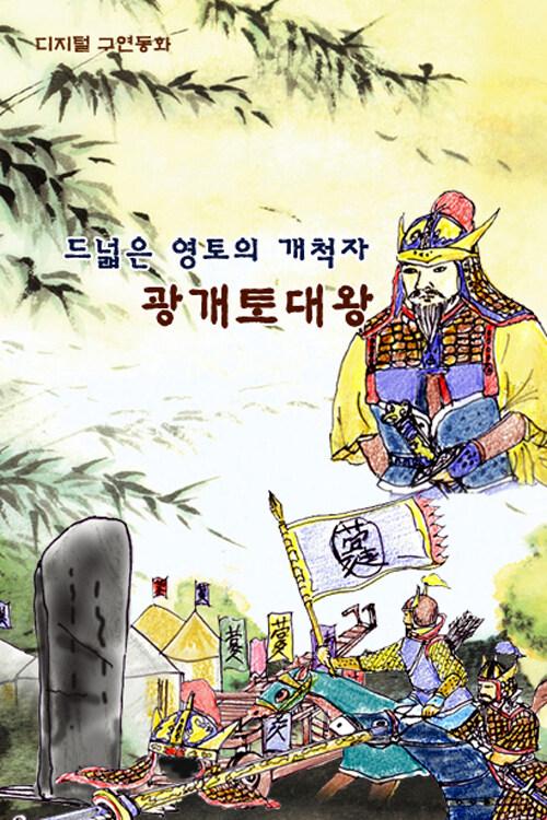 드넓은 영토의 개척자 광개토대왕