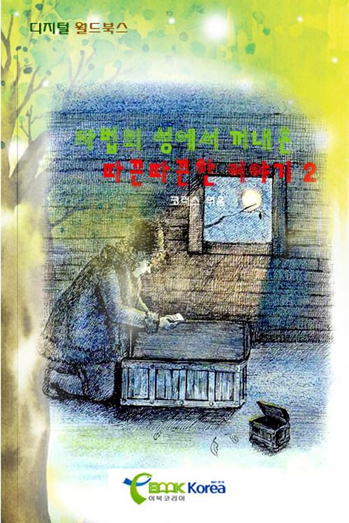 마법의 성에서 꺼내온 따끈따끈한 이야기 2