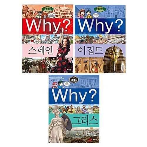 Why? 와이 세계사 시리즈 최신간 전3권 세트/노트2권 증정
