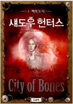 섀도우 헌터스 1 : 뼈의 도시