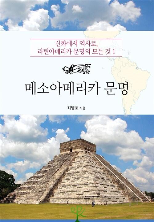 메소아메리카 문명 : 신화에서 역사로, 라틴아메리카 문명의 모든 것