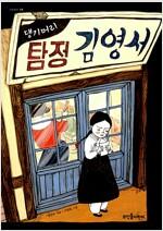 댕기머리 탐정 김영서