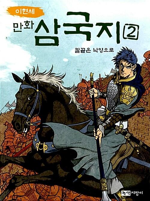 [중고] 이현세 만화 삼국지 2