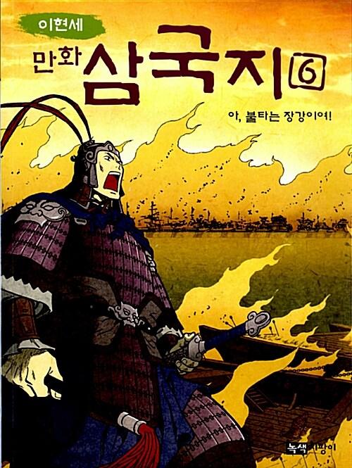 이현세 만화 삼국지 6