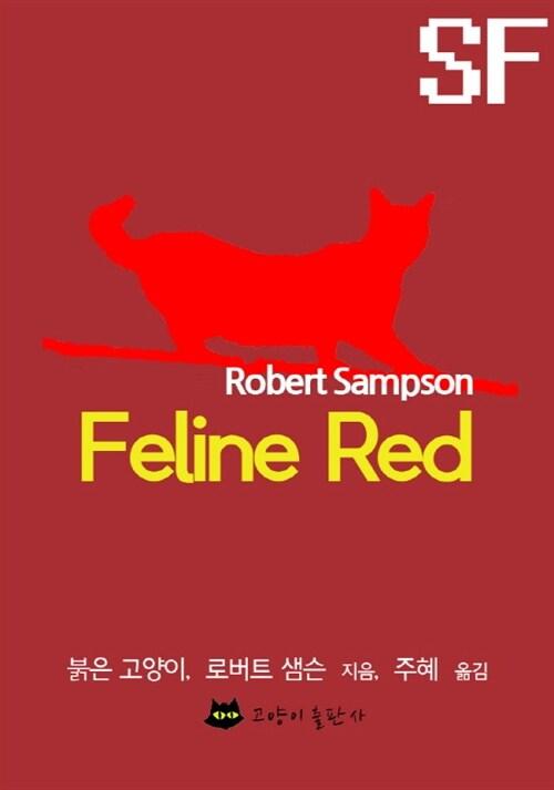 붉은 고양이
