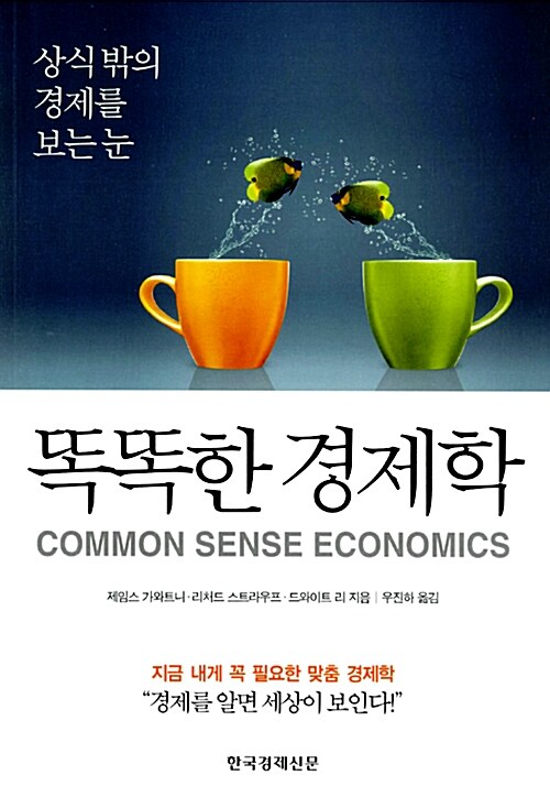 똑똑한 경제학