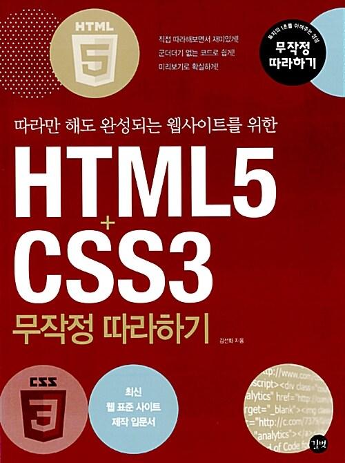 HTML5 + CSS3 무작정 따라하기