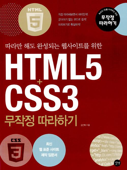 (따라만 해도 완성되는 웹사이트를 위한) HTML5 + CSS3 무작정 따라하기