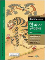 자이스토리 한국사 능력 검정시험 중급 3.4급 525제