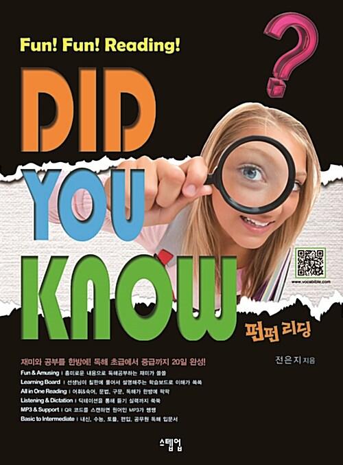 펀펀리딩 - Did You Know?