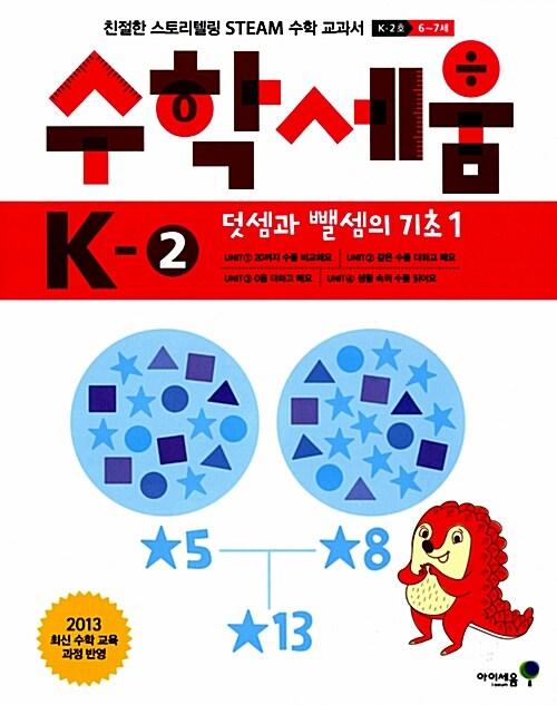 수학세움 K-2 : 덧셈과 뺄셈의 기초 1