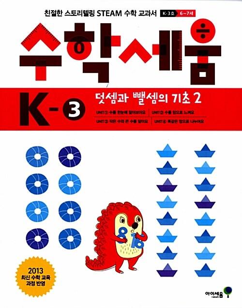 수학세움 K-3 : 덧셈과 뺄셈의 기초 2