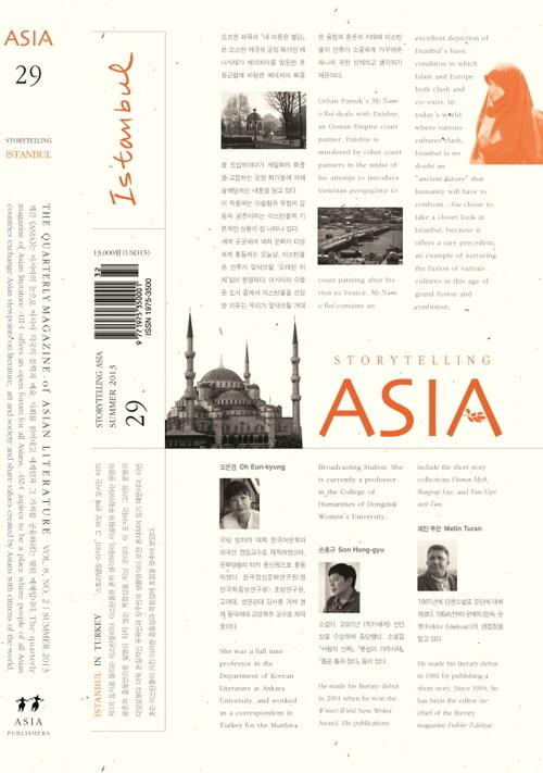 (계간) 아시아 29호 (2013. 여름)