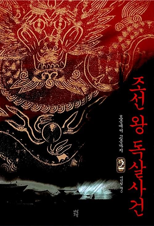 조선 왕 독살사건 2