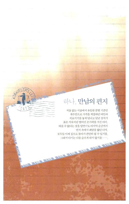 여행자의 편지 : 유목여행자 박동식 산문집