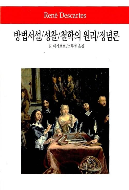 방법서설 / 성찰 / 철학의 원리 / 정념론