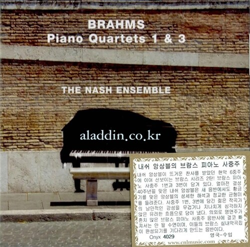 [수입] 요하네스 브람스 : 피아노 사중주 1번 & 3번