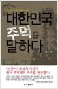 [중고] 대한민국 주먹을 말하다