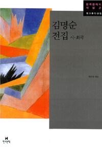 김명순 전집 : 시·희곡