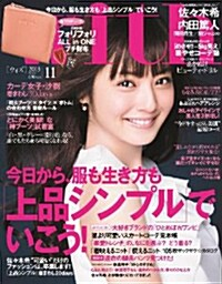 with (ウィズ) 2013年 11月號 (雜誌, 月刊)