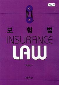 보험법 제2판