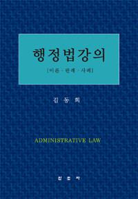 행정법강의 : 이론·판례·사례