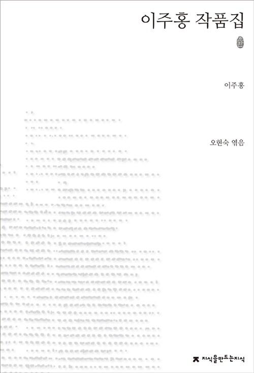이주홍 작품집