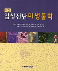 (최신) 임상진단 미생물학