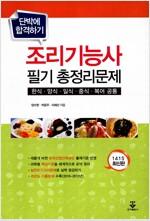[중고] 2014 단박에 합격하기 조리사시험 필기 총정리문제 (8절)