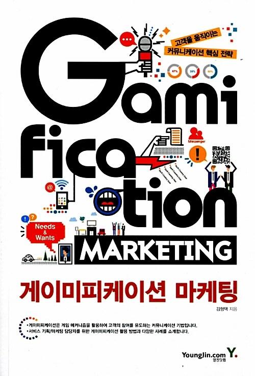 게이미피케이션 마케팅