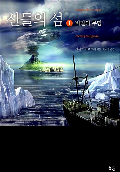 신들의 섬 1