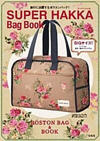 SUPER HAKKA Bag Book ([バラエティ]) (大型本)