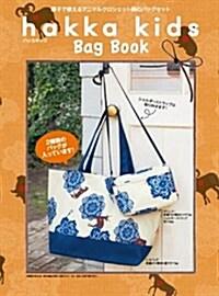 hakka kids Bag Book ([バラエティ]) (大型本)