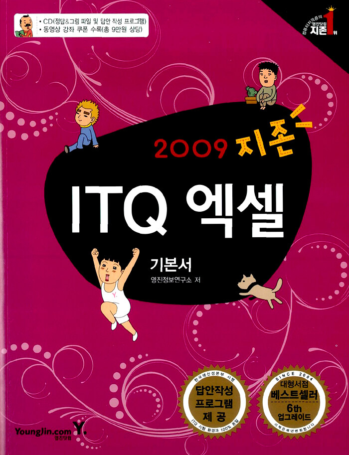 (2009 지존)ITQ 엑셀 : 기본서 : 엑셀 2003