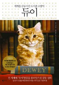 듀이 : 세계를 감동시킨 도서관 고양이