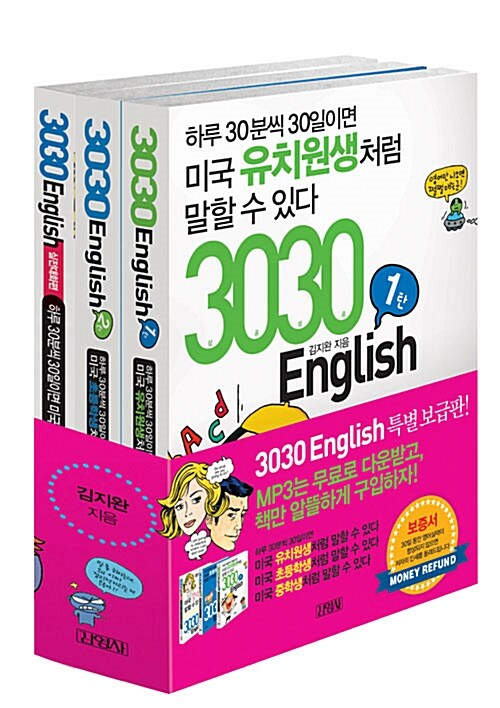 3030 English 특별보급판 세트 - 전3권