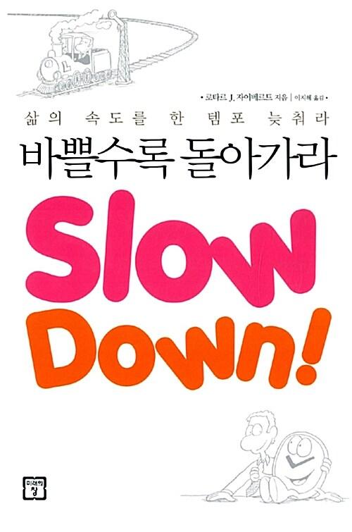 바쁠수록 돌아가라 Slow Down