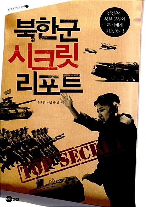 북한군 시크릿 리포트
