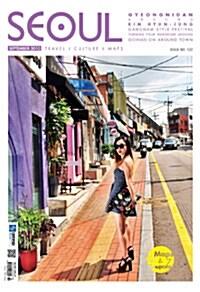 SEOUL 서울 (월간) : 2013년 09월