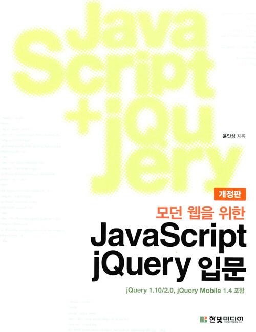 (모던 웹을 위한) JavaScript jQuery 입문 개정판