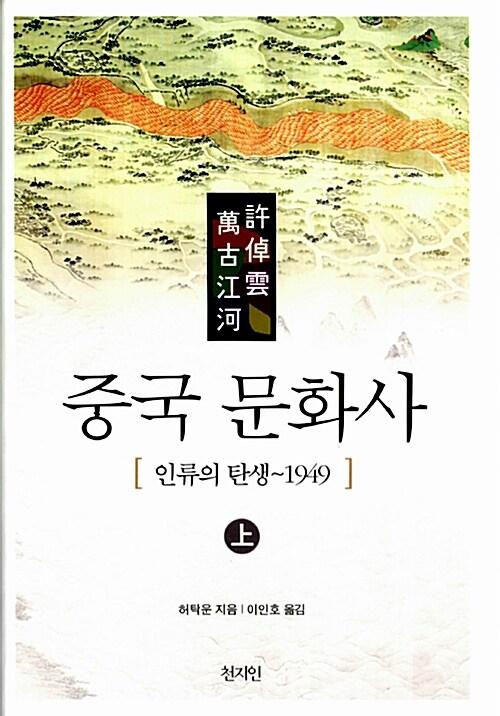 [중고] 중국 문화사 - 상