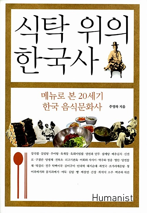 [중고] 식탁 위의 한국사