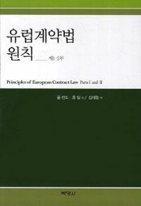 유럽계약법원칙 : 제1·2부