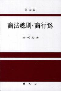 商法總則ㆍ商行爲 第12版