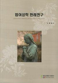 법여성학 판례연구